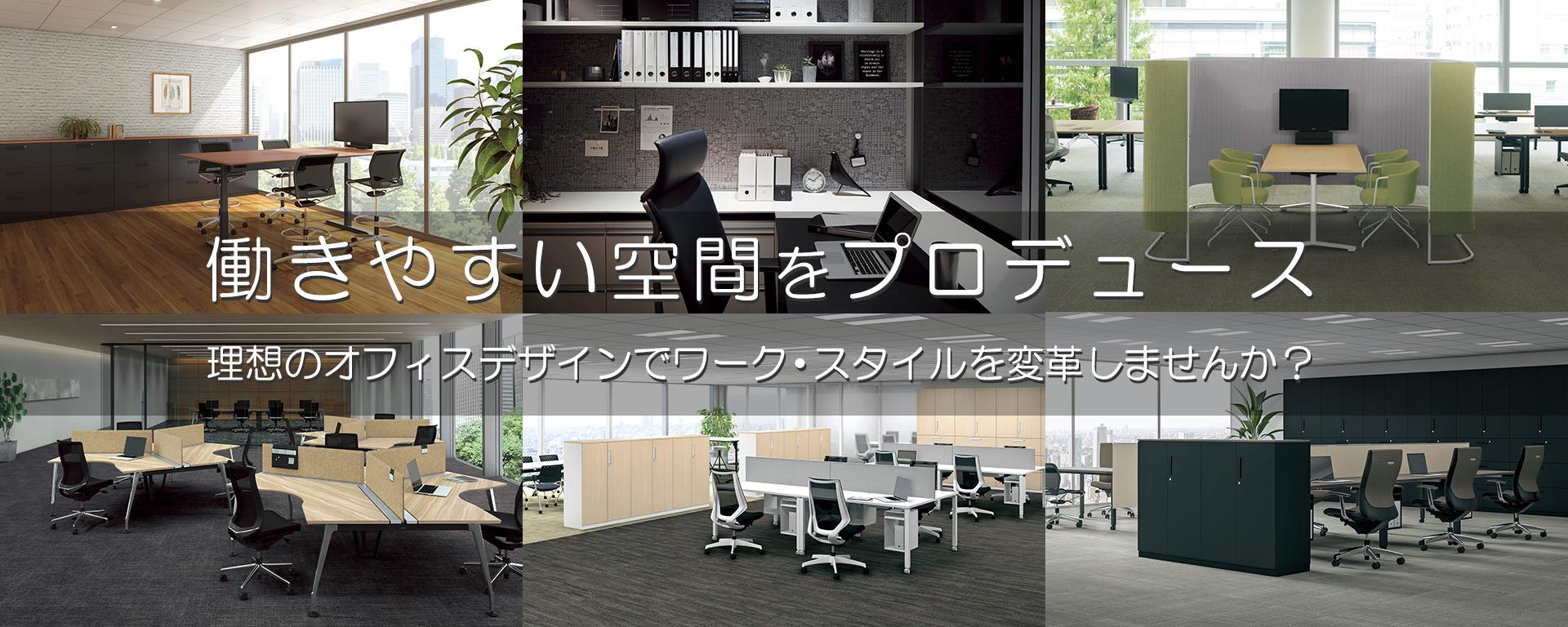 働きやすい空間をプロデュース〜理想のオフィスデザインでワーク・スタイルを変革しませんか?